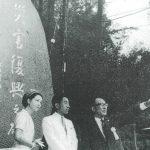 1969年8月26日ご来峡 皇太子さま・同妃殿下(当時)