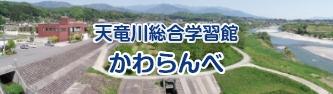 天竜川総合学習館