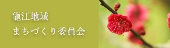 龍江地域まちづくり委員会